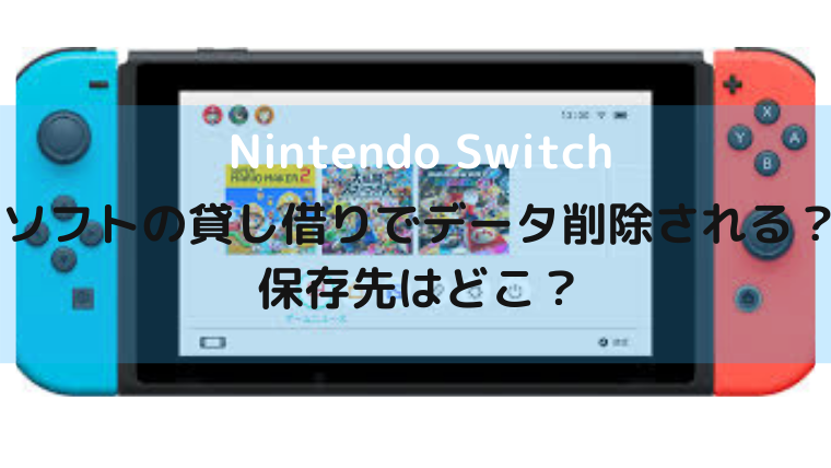 スイッチ セーブ データ Switchのセーブデータやアカウント移行方法まとめ。2台目購入時にやる...