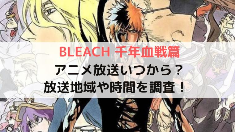 千年 篇 血戦 アニメ ブリーチ
