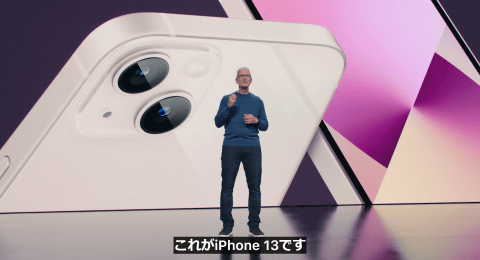 iphone13発表